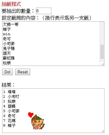 2014.3月柚夏明信片抽獎