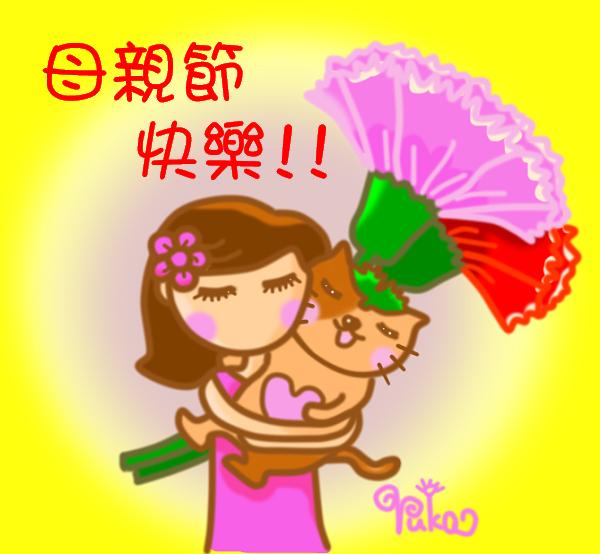 母親節2014