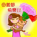 2014母親節