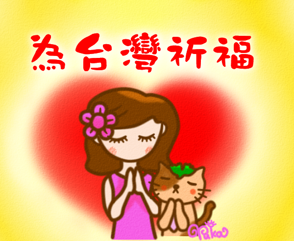 為台灣祈福 .png