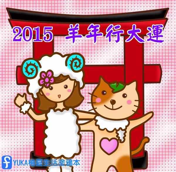 2015農曆新年賀圖