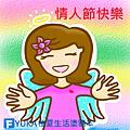 2015.2.14情人節.png