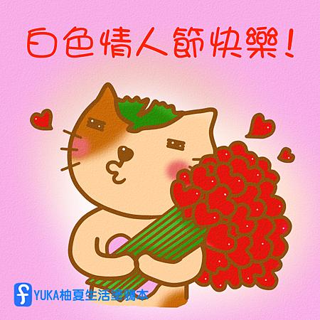 2015白色情人節.png