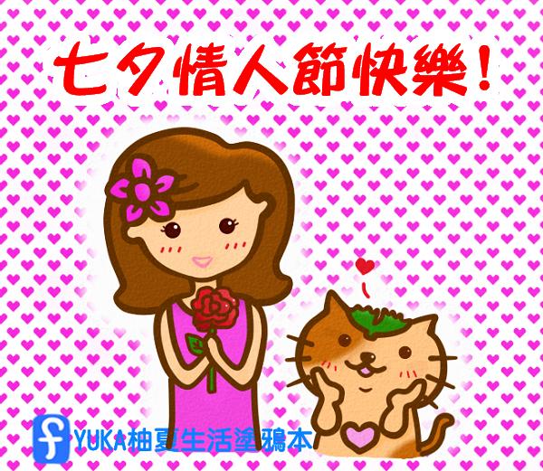 2015七夕情人節.png