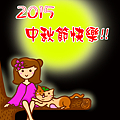 2015中秋節快樂.png