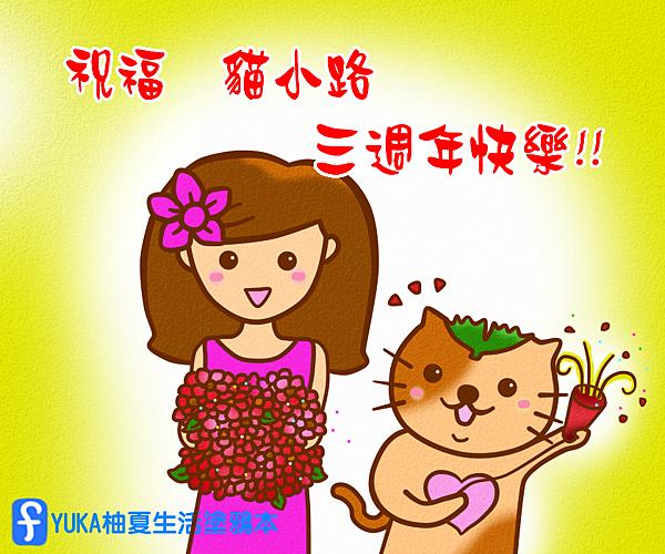 祝福貓小路3週年快樂.png