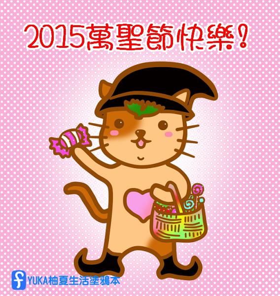 2015萬聖節快樂.png