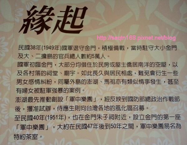 軍中樂園3.jpg