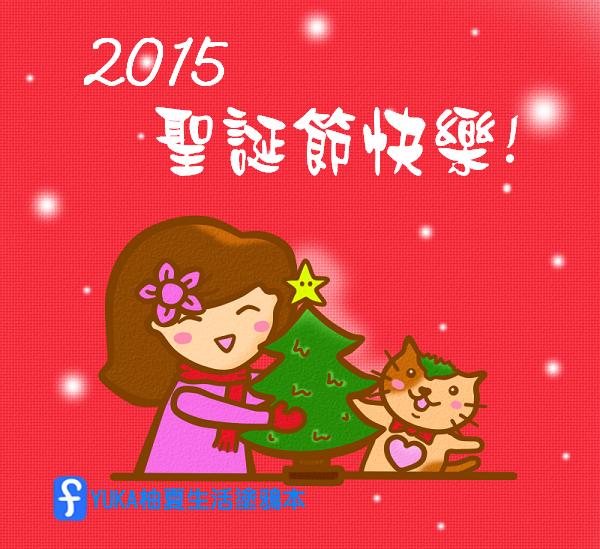 2015聖誕節賀圖