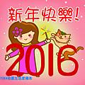 2016新年快樂.png