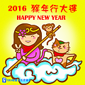 2016農曆新年快樂.png