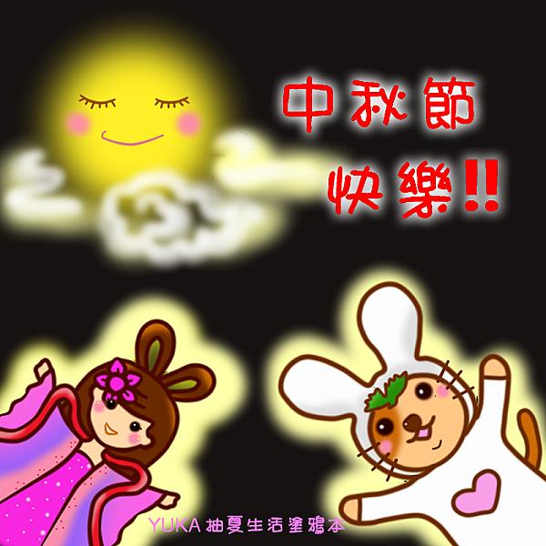 2016中秋節快樂