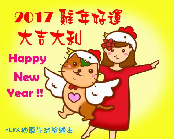 2017農曆年賀圖