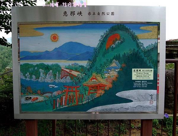 惠那峽1.jpg