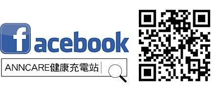 Anncare健康充電站(康富生技).jpg
