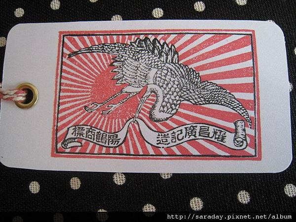20110615amnesiac陽鶴商標&姓名印記卡- (5).jpg