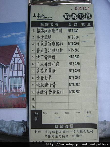 20110709新竹五峰鄉山上人家森林農場- (1).jpg