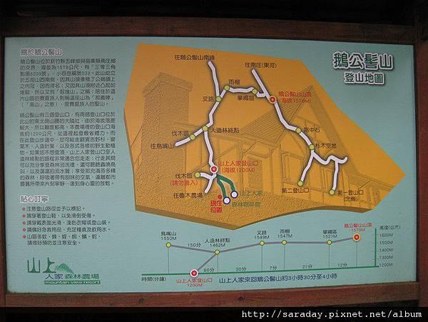 20110709新竹五峰鄉山上人家森林農場- (8).jpg