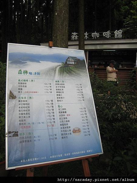 20110709新竹五峰鄉山上人家森林農場- (25).jpg