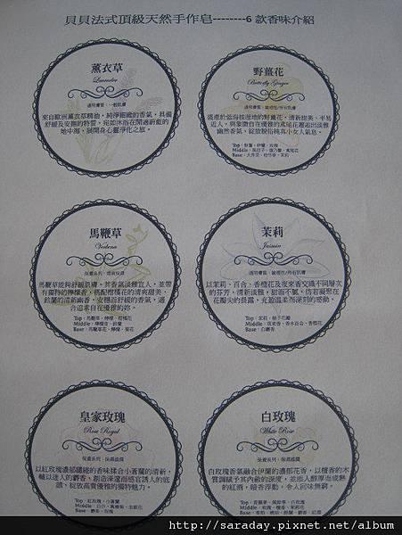 20110527貝貝法式手作坊試用皂- (10).jpg