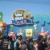 20110227苗栗竹南台灣燈會- (78).JPG