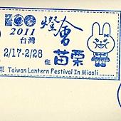 20110227苗栗竹南台灣燈會- (126).JPG