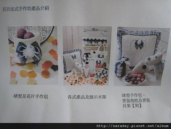 20110527貝貝法式手作坊試用皂- (12).jpg