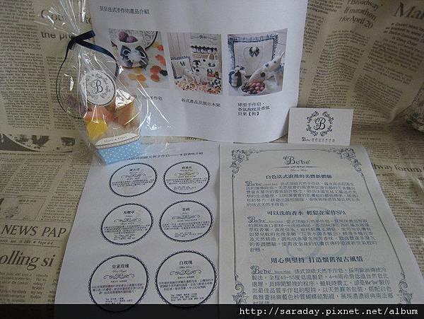 20110527貝貝法式手作坊試用皂- (14).jpg