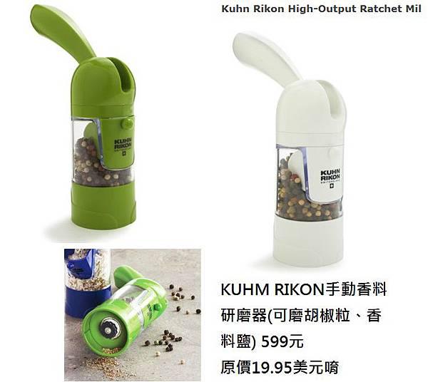 KUHM RIKON手動香料研磨器(可磨胡椒粒、香料鹽) 599元