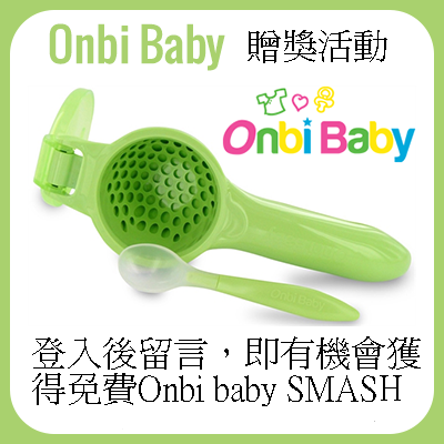 Onbi-Baby-Giveaway-brought-to-you-by-Boys-Oh-Boys-Reviews-Giveaways-and-More