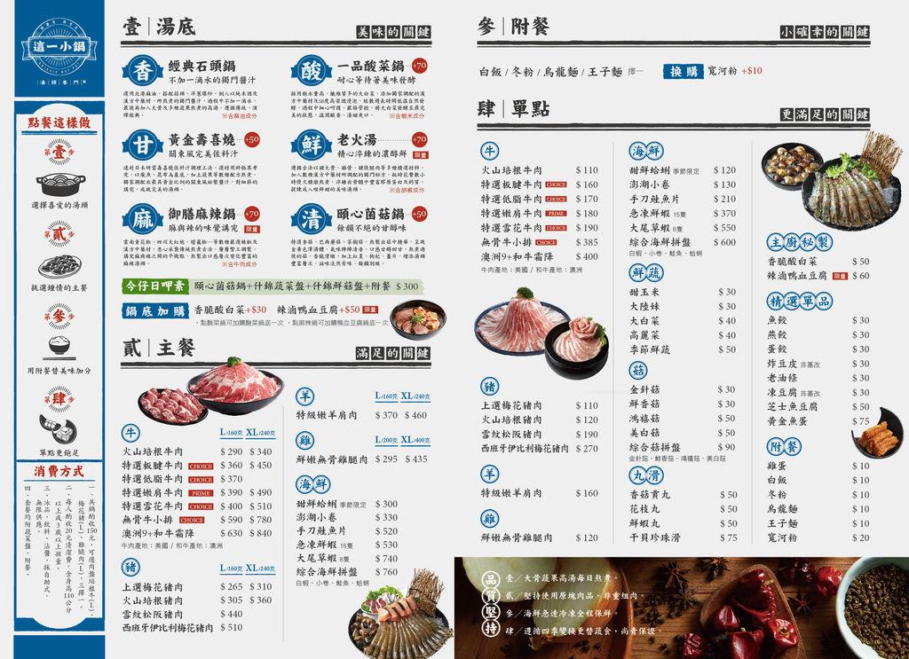 這一小鍋-菜單-FINALL-02.jpg