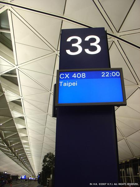33號登機門