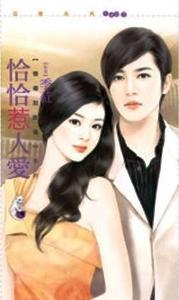 cover--情場如戰場系列--Book02--情場如戰場系列之二--恰恰惹人愛