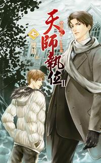 cover--天師執位系列II--Book07--天師執位系列II之七-- 雙劫(上).jpg