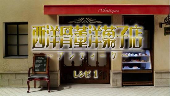 pic--西洋骨董洋菓子店~Antique~01