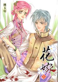 cover--花嫁.三.jpg