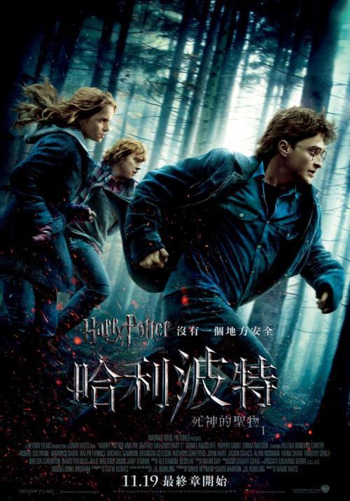 poster--哈利波特與死神的聖物I