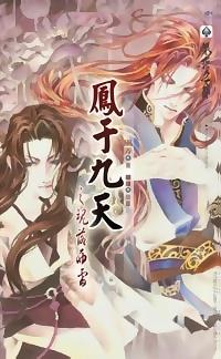 cover--鳳于九天系列01--魂落西雷.jpg