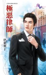 cover--惡名昭彰系列--Book04--惡名昭彰系列終回--極惡律師.jpg
