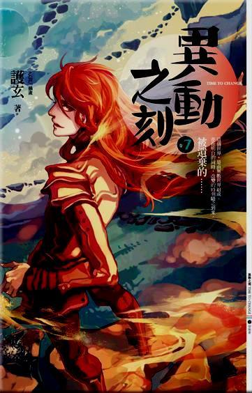 cover--異動之刻系列--Book07--異動之刻系列之七--被遺棄的