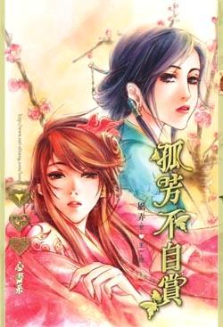 cover--孤芳不自賞04