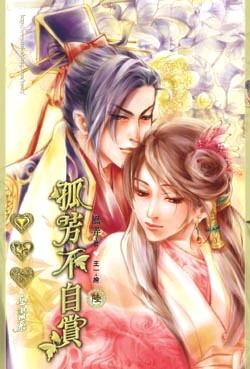 cover--孤芳不自賞06