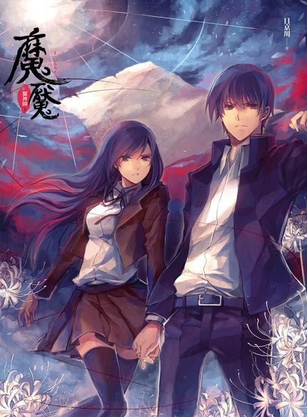 cover--魔魘系列--Book02--魔魘系列之二--獵神圖(上).jpg