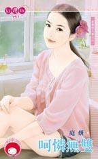 cover--愛戀情人節系列--Book02--愛戀情人節系列之二--呵憐無雙.jpg