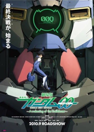 pic--Gundam00 The Movie poster01.jpg
