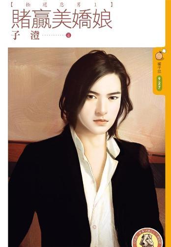 cover--極道惡男系列--Book01--極道惡男系列之一--賭贏美嬌娘.jpg