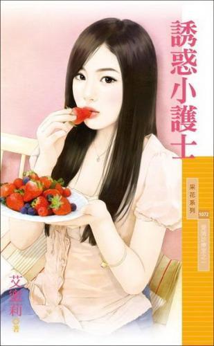cover--愛情診療室系列--Book01--愛情診療室系列之一--誘惑小護士.jpg