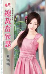 cover--老闆娘職訓班系列--Book01--老闆娘職訓班系列之一--總裁當參謀.jpg