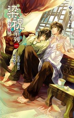 cover--梁祝系列--Book01--梁祝系列之一--守靈.jpg