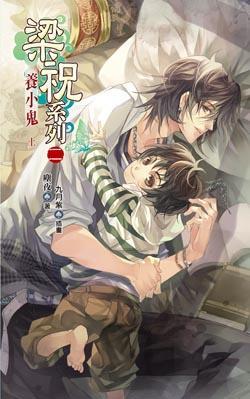 cover--梁祝系列--Book02--梁祝系列之二--養小鬼.上.jpg